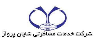 آژانس مسافرتی شایان پرواز | آژانس مسافرتی شایان پرواز   اصفهان